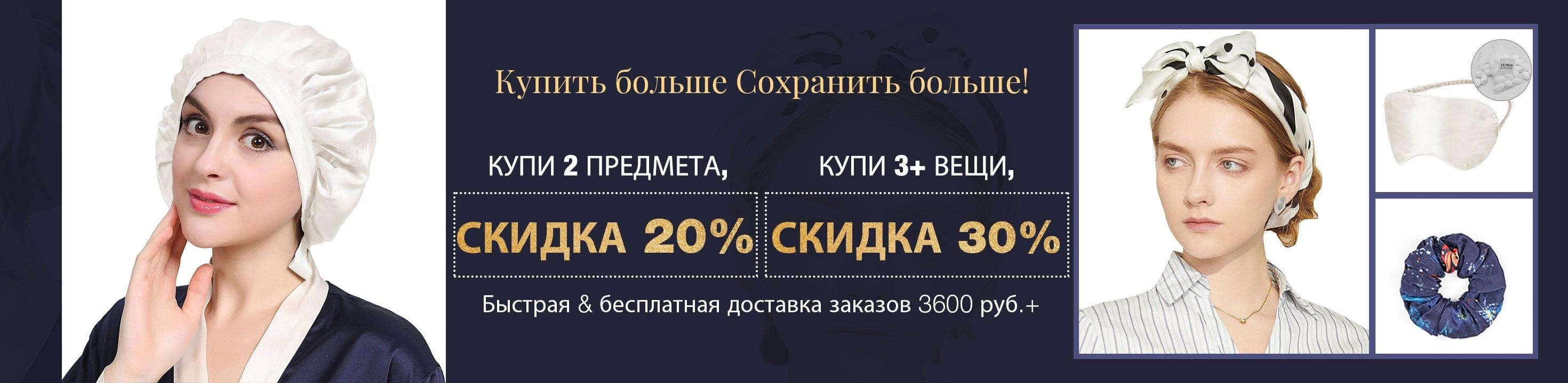 Скидка 30% на товары 3+